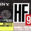 SONY HF 90 Jp 1989