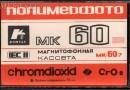 Contak MK-60-7 1988