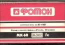 Foton MK-60 Eu 1990