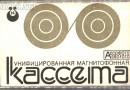 Assofoto MK-60 Eu 1976-79