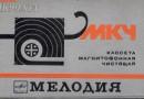 Melody Cleaning Cassette MCC 1987 Eu