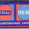 Svema MK-60-1 Eu 1980-81