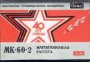 Svema MK-60-2 Eu 1985