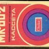 Svema MK-60-2 Eu 1979
