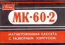 Svema MK-60-2 Eu 1983-85