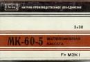Svema MK-60-5 1987-92