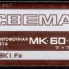 Svema MK-60-6 1988-89