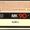 Svema MK 90 1990 v. 5