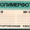 Kontak MK-60-7 1988