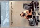 Melody Vega Demo tape 1987-90