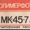 Polymerphoto MK-45-7 1991