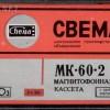 Svema MK-60-2 1987