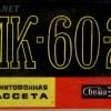 Svema MK-60-2 1981