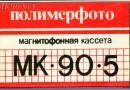 Polymerphoto MK-90-5