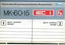Slavich MK-60-15 1990