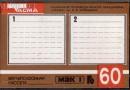 Tasma MK-60-16 1994