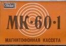 Svema MK-60-1 1985