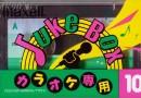 Maxell Juke Box 10 Jp 1992-93