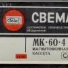 Svema MK-60-4 1987